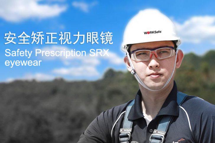 安全矫正视力眼镜