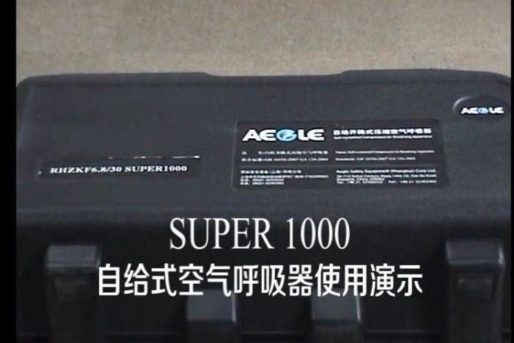 super1000 空气呼吸器